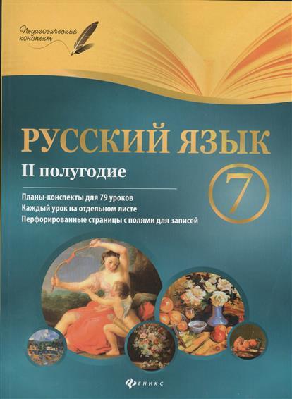 все цены на Халабаджах И. Русский язык. 7 класс. II полугодие. Планы-конспекты уроков