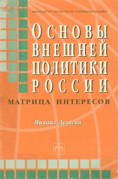 Основы внешней политики России Матрица интересов