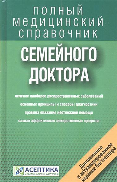 Полный медицинский справочник семейного доктора