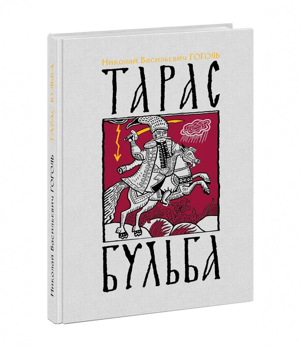 Гоголь Н. Тарас Бульба н в гоголь ревизор подарочное издание