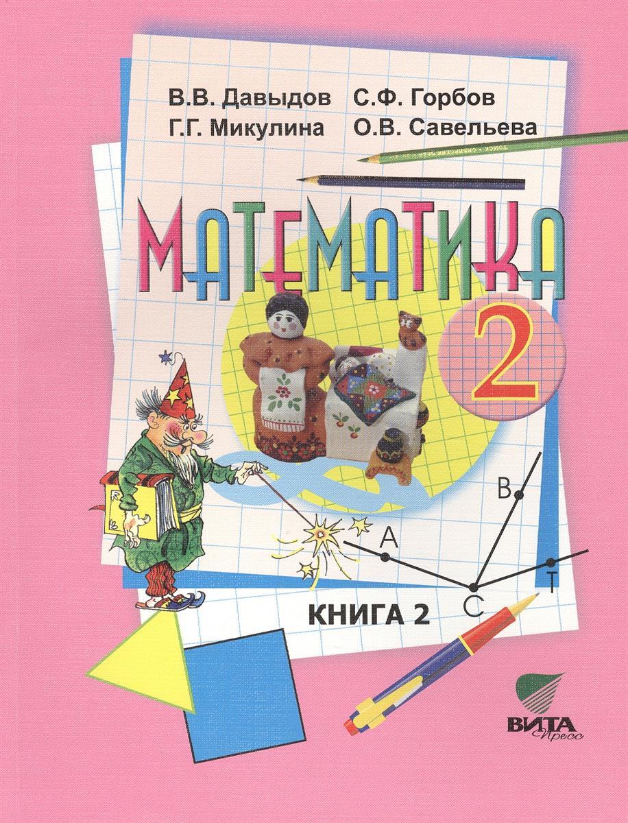 Математика. Учебник для 2 класса начальной школы. В 2-х книгах. Книга 2