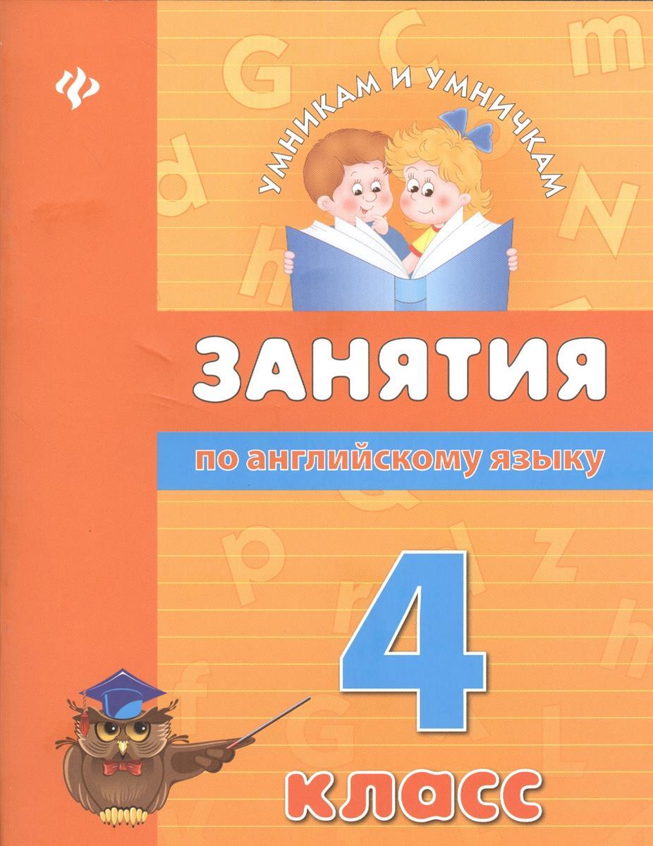 Вакуленко Н. Занятия по английскому языку. 4 класс вакуленко н занятия по английскому языку 2 класс isbn 9785222209769