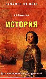 История Для шк. и абитур.