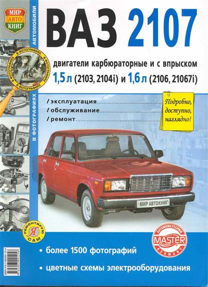 ВАЗ-2107 эсп гранат на ваз 2107 купить нижний новгород