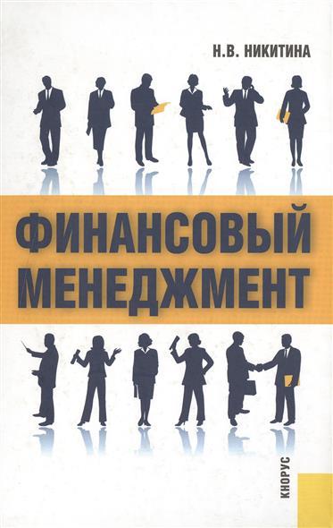 Никитина Н.: Финансовый менеджмент Никитина
