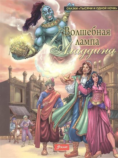 Королева Т. (пер.) Волшебная лампа Аладдина