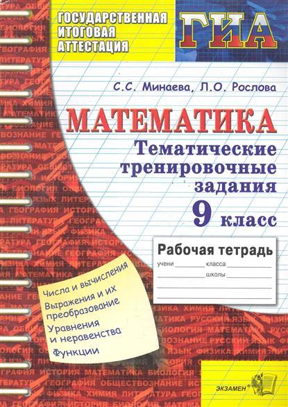 ГИА Математика 9 кл Р/т Тематич. тренир. задания