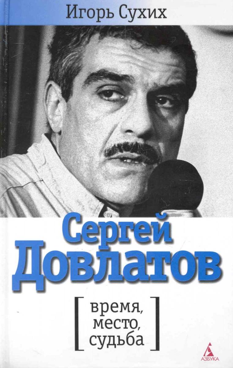 Сухих И. Сергей Довлатов Время место судьба ISBN: 9785389010833 сергей учаев пустое место