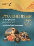 Русский язык. 7 класс. II полугодие. Планы-конспекты уроков