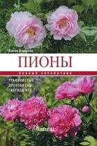 Пионы: Полный справочник. Травянистые, древовидные, гибриды ИТО