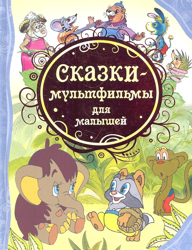 Никольская Т. (ред.) Сказки-мультфильмы для малышей