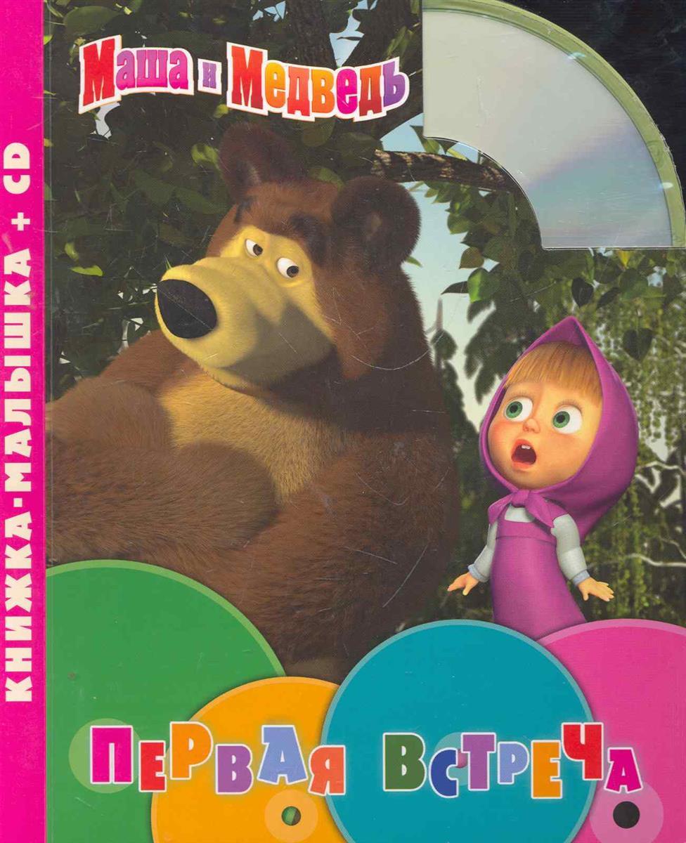 Маша и Медведь Первая встреча Книжка-малышка