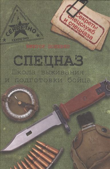Попенко В. Спецназ. Школа выживания и подготовки бойца