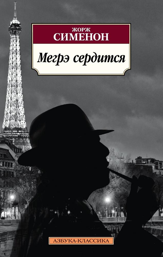 Сименон Ж. Мегрэ сердится