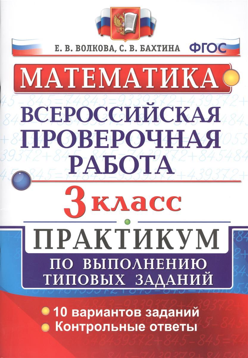 Всероссийская проверочная работа. Математика. 3 класс. Практикум по выполнению типовых заданий