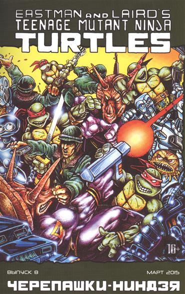 Истмен К., Лерд П. Teenage Mutant Ninja Turtles. Черепашки-ниндзя. Выпуск 8 (март 2015) лерд п teenage mutant ninja turtles черепашки ниндзя выпуск 18 январь 2016
