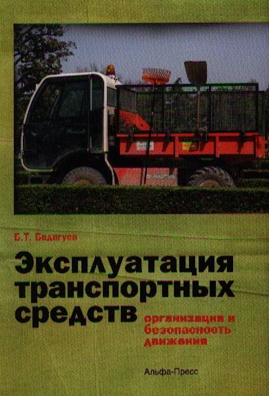 Бадагуев Б. Эксплуатация транспортных средств