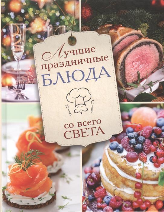 Першина С. (ред.) Лучшие праздничные блюда со всего света праздничный стол вкусные блюда со всего света
