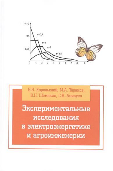 Экспериментальные исследования в электроэнергетике и агроинженерии: Учебное пособие от Читай-город