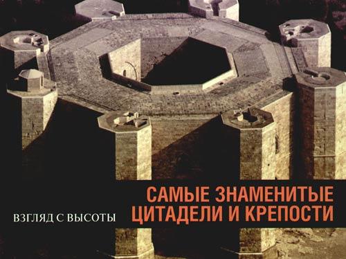Альбом Самые знаменитые цитадели и крепости