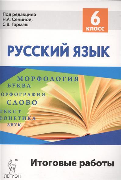 Русский язык. Итоговые работы. 6 класс. Учебное пособие