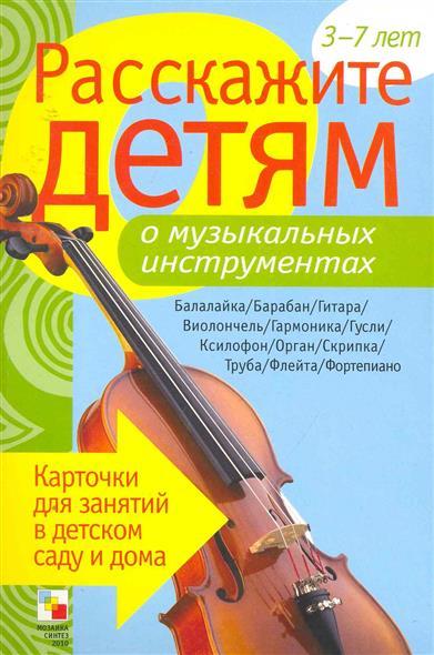 Расскажите детям о муз. инструментах Карт. для занятий...3-7 лет