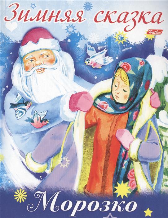 Рыданская Е. (обраб.) Морозко рыданская е украшаем наклейками принцесса с арфой