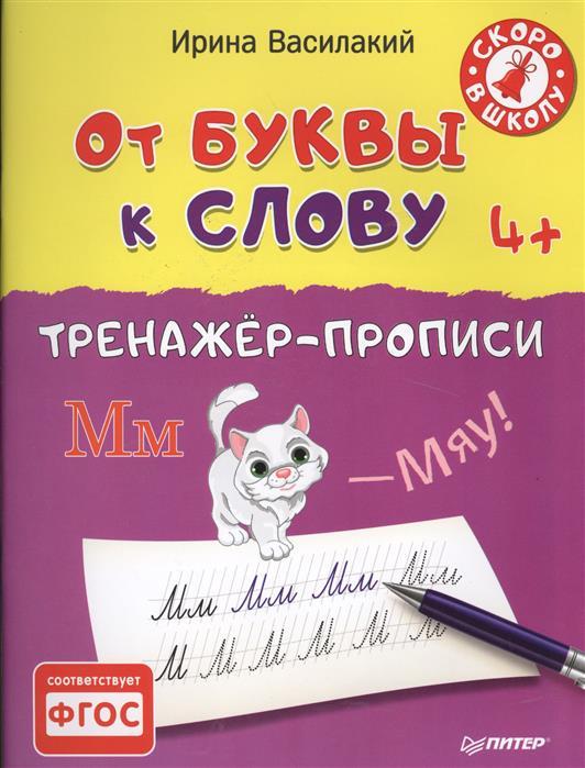Василакий И. От буквы к слову. Тренажер-прописи. Скоро в школу от буквы к слову тренажёр прописи 4