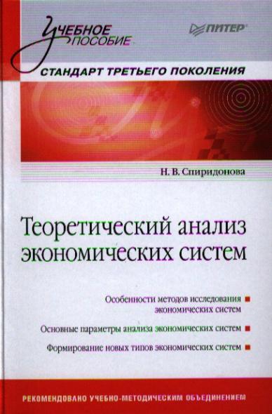 Спиридонова Н.: Теоретический анализ экономических систем