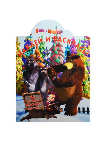 Пименова Т. (ред.) Наклей и раскрась! № НР 14144 (Маша и Медведь). 16 цветных наклеек внутри! пименова т ред наклей и раскрась красавица и чудовище