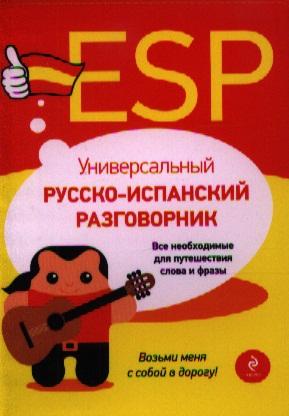 Универсальный русско-испанский разговорник. Все необходимые для путешествия слова и фразы