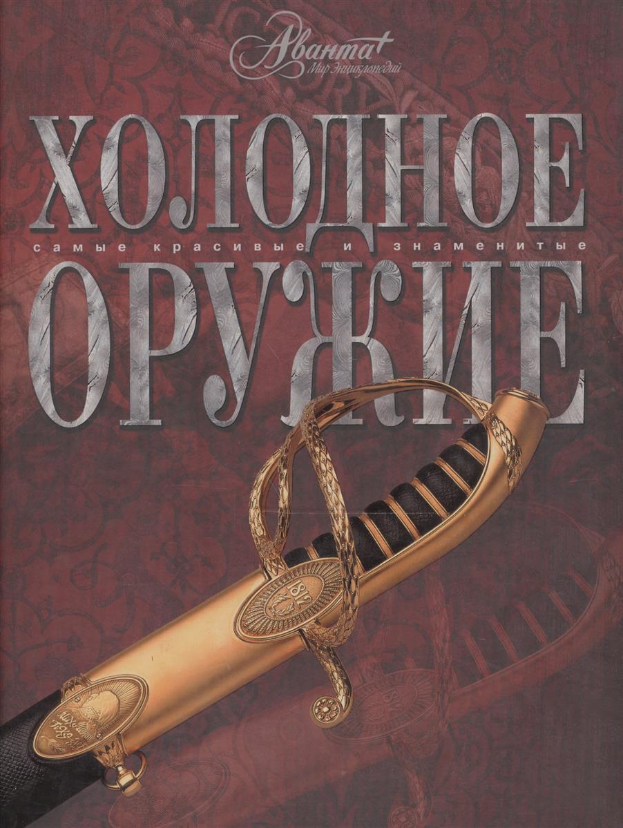 Аксенова М. (ред.) Холодное оружие