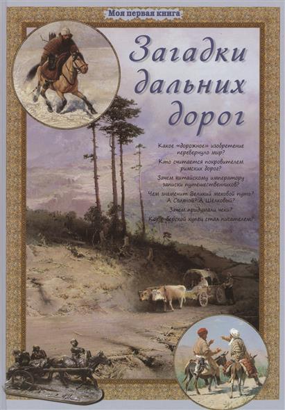 Лаврова С. Загадки дальних дорог лаврова с сказания земли уральской