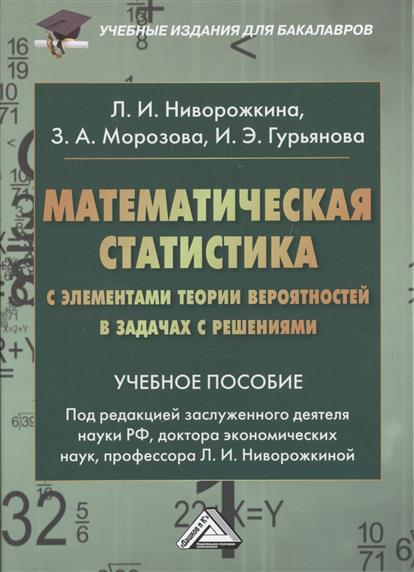 Ниворожкина Л.: Математическая статистика с элементами теории вероятностей в задачах с решениями. Учебное пособие