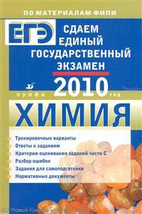 Химия Сдаем ЕГЭ 2010