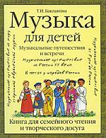 Бакланова Т. Музыка для детей Муз. путешествия и встречи cross sport тайтсы