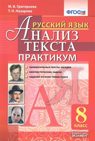 Русский язык. Анализ текста. Практикум. 8 класс