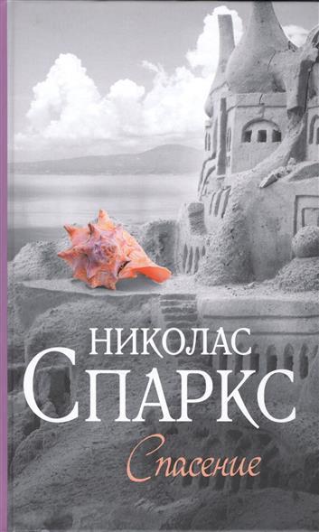 Спаркс Н. Спасение спаркс н свадьба