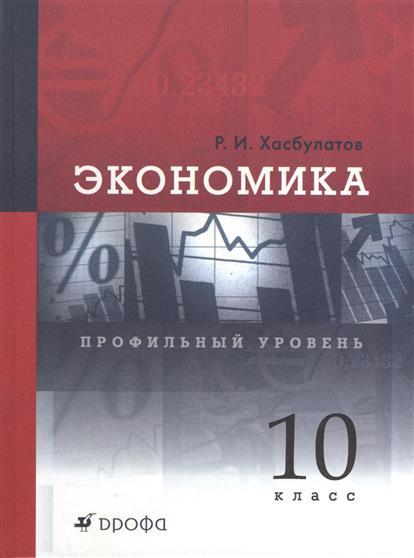 Экономика. Профильный уровень. 10 класс. Учебник для общеобразовательных учреждений