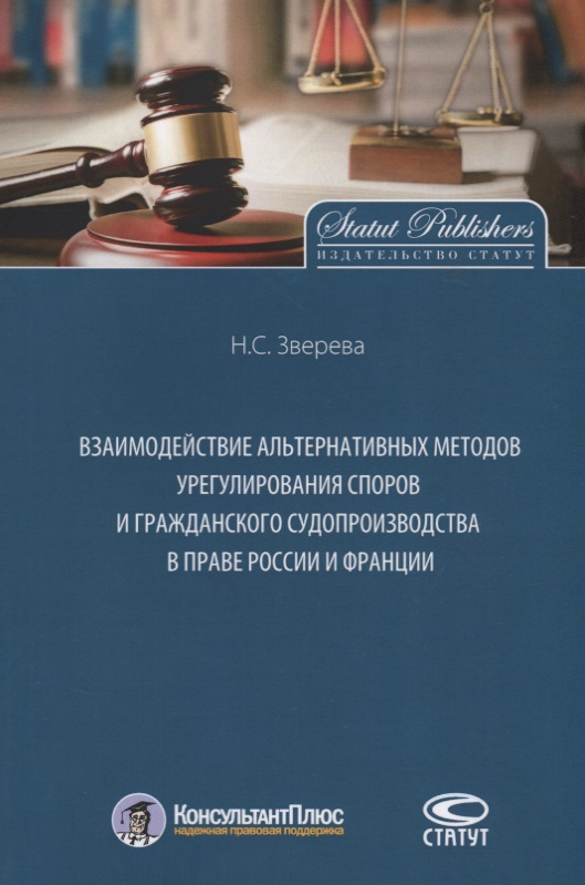 Взаимодействие альтернативных методов урегулирования споров и гражданского судопроизводства в праве России и Франции от Читай-город