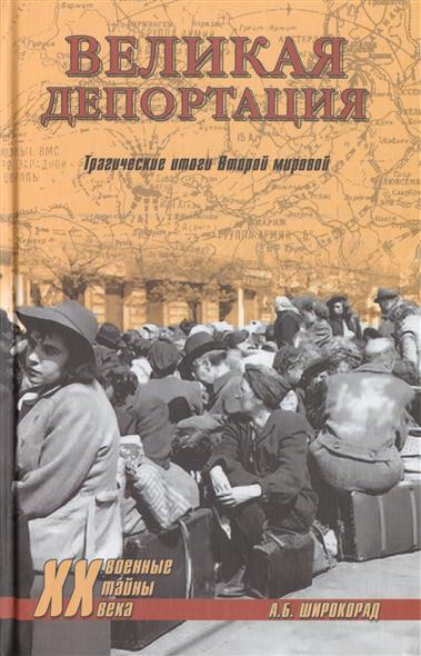 Широкорад А. Великая депортация. Трагические итоги Второй мировой ISBN: 9785444431221