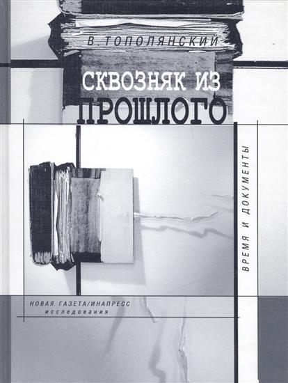 Тополянский В. Сквозняк из прошлого Время и документы