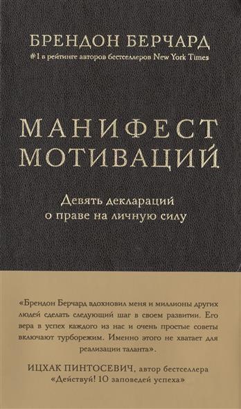 Берчард Б. Манифест мотиваций