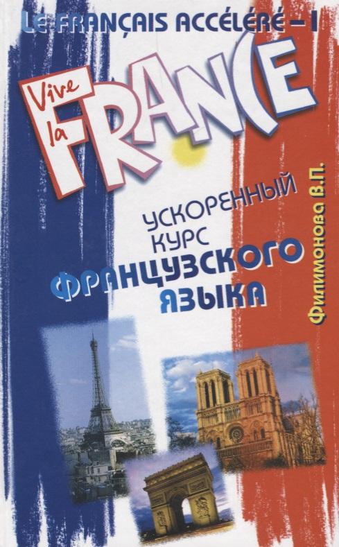 Le Francais Accelere - I. Ускоренный курс французского языка (с фонограммой). Учебное пособие
