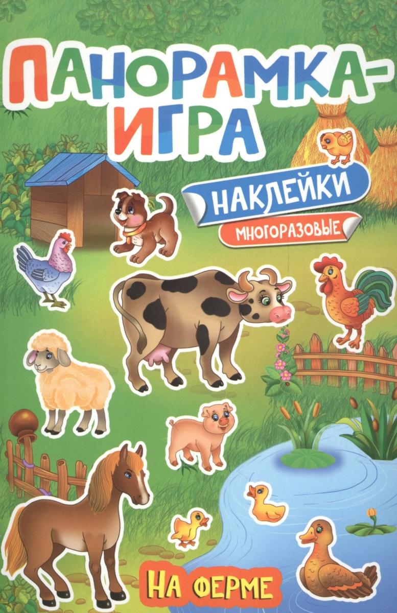 Игнатова А. На ферме игнатова а лесные животные