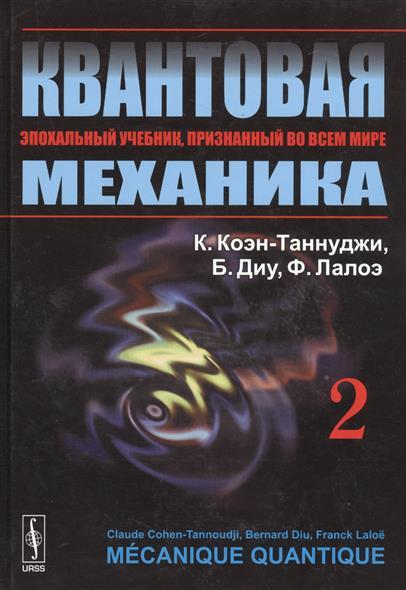 Коэн-Таннуджи К., Диу Б., Лалоэ Ф. Квантовая механика. Том 2 николай делоне квантовая природа вещества