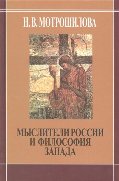 Мыслители России и философия Запада (В. Соловьев, Н. Бердяев, С. Франк, Л. Шестов)