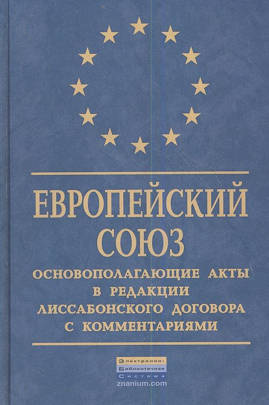 Кашкин С. (ред.) Европейский Союз. Основополагающие акты в редакции Лиссабонского договора с комментариями