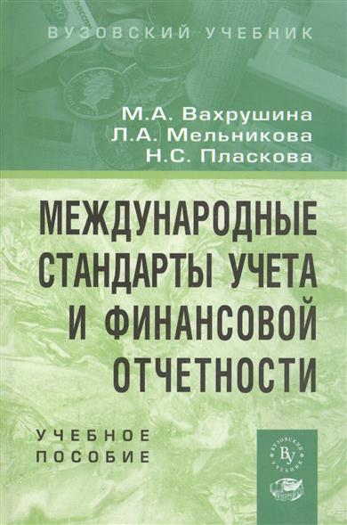 Вахрушина М.: Международные стандарты учета и фин. отчетности
