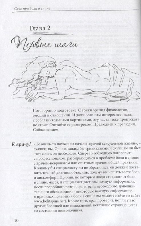 Данилов секс при болях в спине
